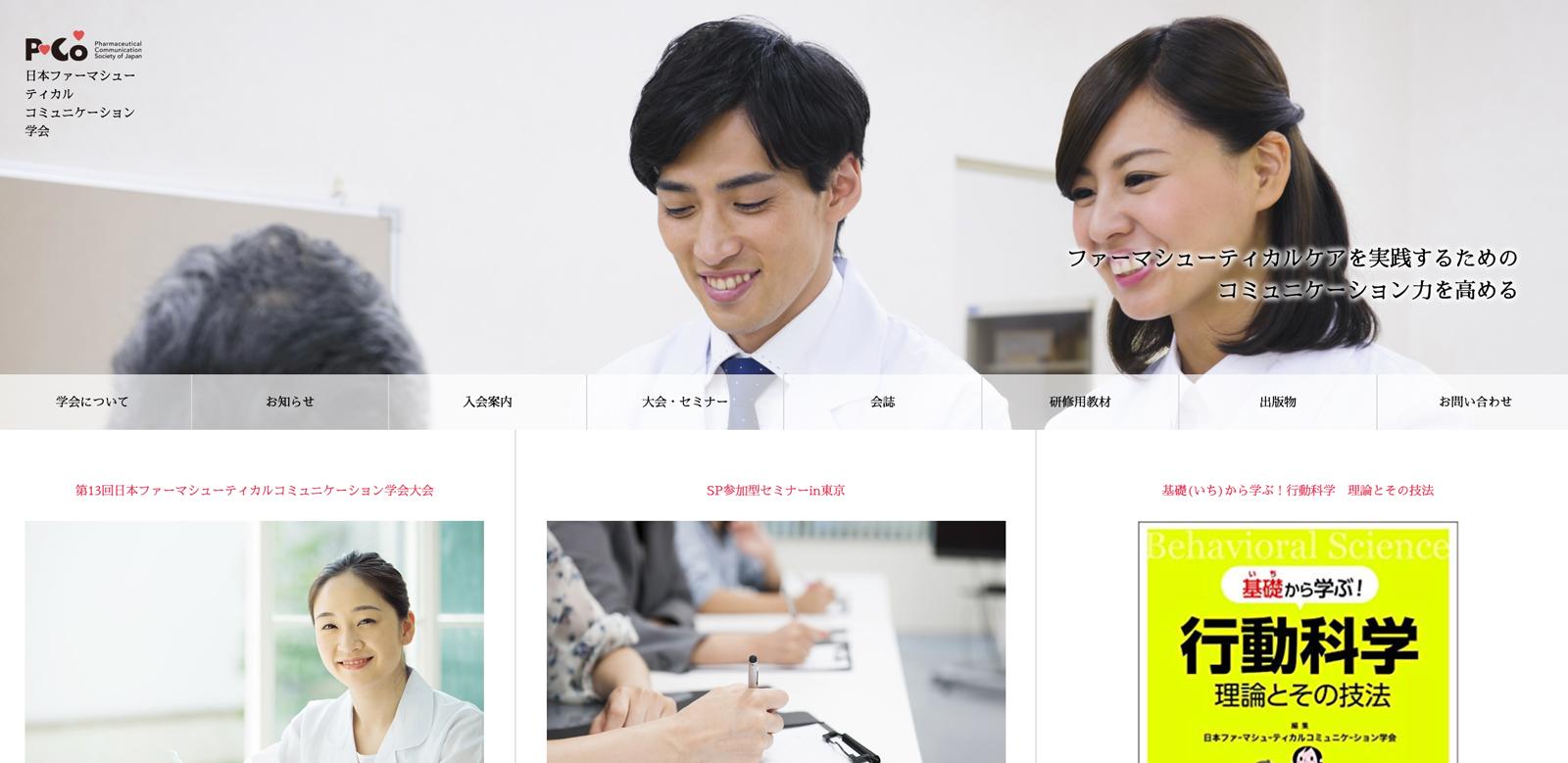 日本ファーマシューティカルコミュニケーション学会トップページイメージ